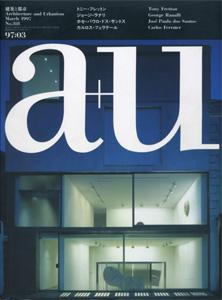 a+u Architecture and Urbanism 建築と都市 1997年3月号