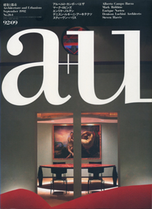 a+u Architecture and Urbanism 建築と都市 1992年9月号