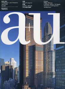 a+u Architecture and Urbanism 建築と都市 1992年4月号