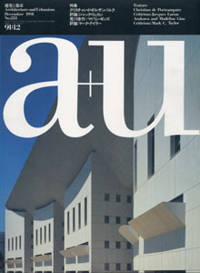 a+u Architecture and Urbanism 建築と都市 1991年12月号