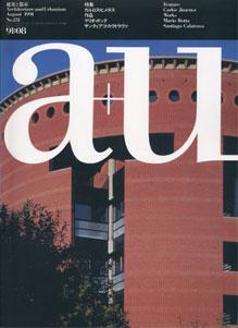a+u Architecture and Urbanism 建築と都市 1991年8月号