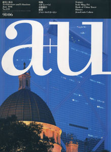 a+u Architecture and Urbanism 建築と都市 1991年6月号