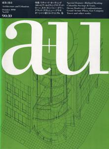 a+u Architecture and Urbanism 建築と都市 1990年10月号