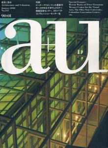 a+u Architecture and Urbanism 建築と都市 1990年1月号