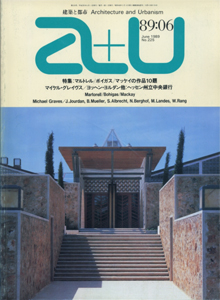 a+u Architecture and Urbanism 建築と都市 1989年6月号