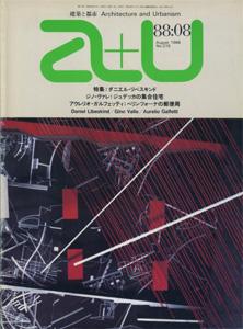 a+u Architecture and Urbanism 建築と都市 1988年8月号