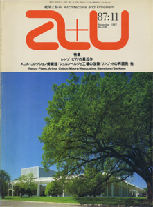 a+u Architecture and Urbanism 建築と都市 1987年11月号