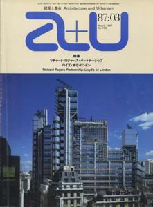 a+u Architecture and Urbanism 建築と都市 1987年3月号