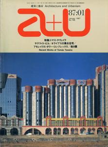 a+u Architecture and Urbanism 建築と都市 1987年1月号