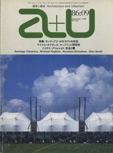 a+u Architecture and Urbanism 建築と都市 1986年9月号