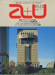 a+u Architecture and Urbanism 建築と都市 1985年12月号