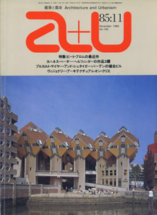 a+u Architecture and Urbanism 建築と都市 1985年11月号