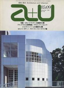 a+u Architecture and Urbanism 建築と都市 1985年9月号