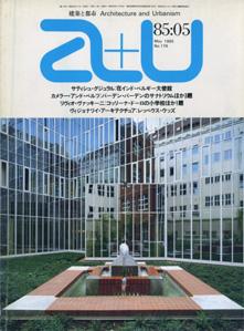 a+u Architecture and Urbanism 建築と都市 1985年5月号