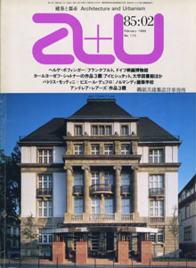 a+u Architecture and Urbanism 建築と都市 1985年2月号