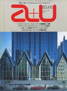 a+u Architecture and Urbanism 建築と都市 1985年1月号