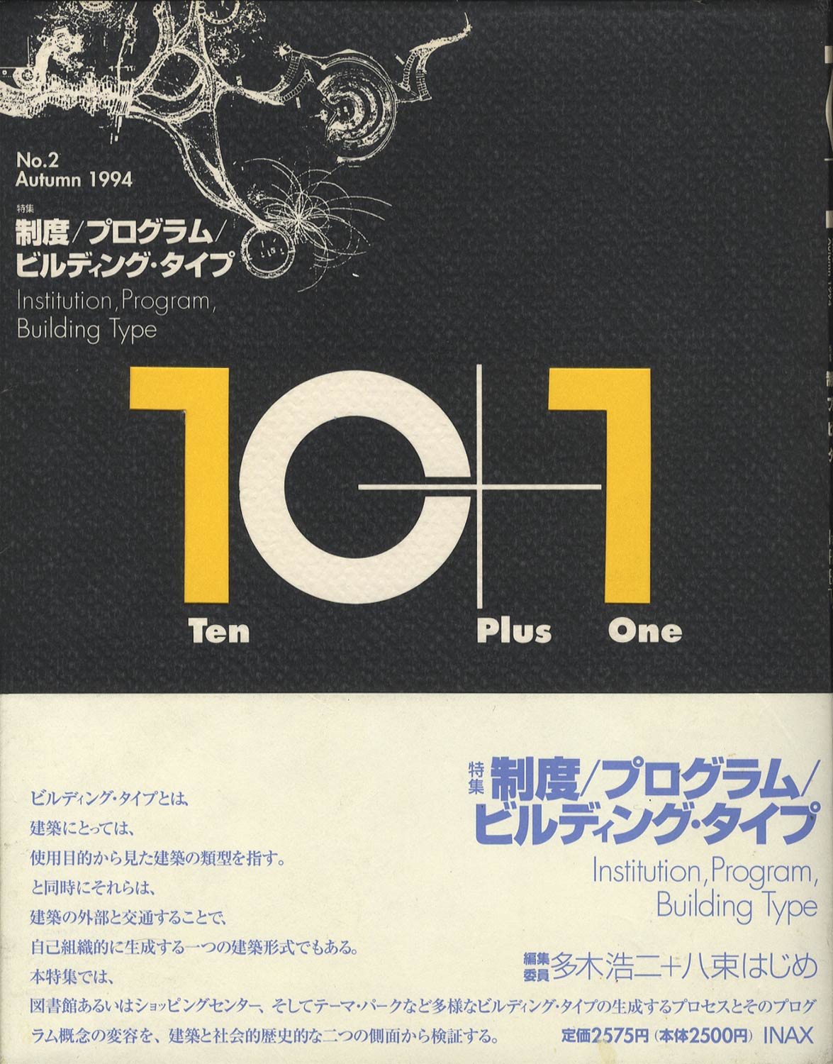 10+1 Ten Plus One No.2 Autumn 1994[image1]