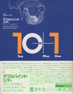 10+1 Ten Plus One No.4 Autumn 1995[image1]