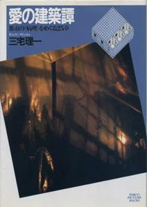 愛の建築譚 都市の〈病理〉をめぐる25章[image1]