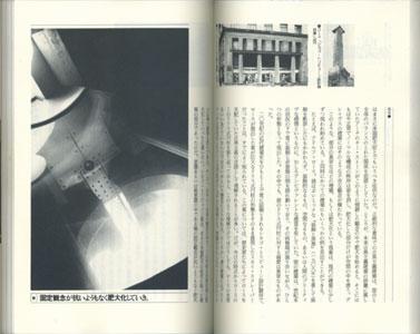 愛の建築譚 都市の〈病理〉をめぐる25章[image3]