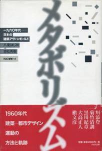 メタボリズム 一九六〇年代 日本の建築アヴァンギャルド