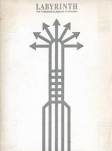 迷宮都市 LABYRINTH 新しいイズムの建築家たち[image1]