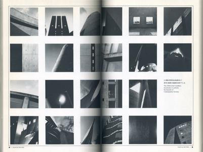 迷宮都市 LABYRINTH 新しいイズムの建築家たち[image3]