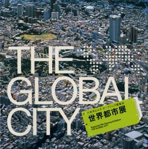 THE GLOBAL CITY 世界都市展
