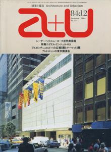 a+u Architecture and Urbanism 建築と都市 1984年12月号