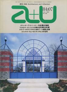 a+u Architecture and Urbanism 建築と都市 1984年7月号