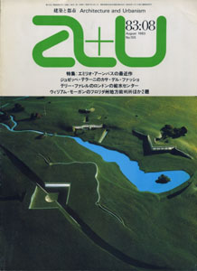 a+u Architecture and Urbanism 建築と都市 1983年8月号