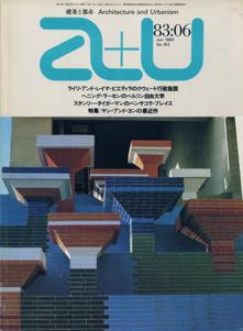a+u Architecture and Urbanism 建築と都市 1983年6月号