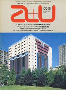 a+u Architecture and Urbanism 建築と都市 1983年1月号