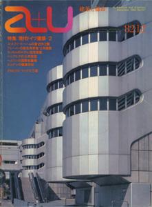 a+u Architecture and Urbanism 建築と都市 1982年12月号