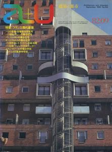 a+u Architecture and Urbanism 建築と都市 1982年9月号