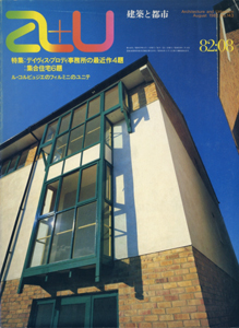 a+u Architecture and Urbanism 建築と都市 1982年8月号