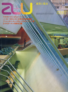a+u Architecture and Urbanism 建築と都市 1982年7月号