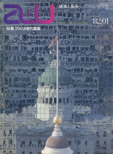 a+u Architecture and Urbanism 建築と都市 1982年1月号[image1]
