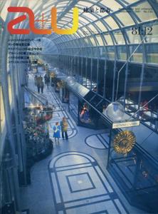 a+u Architecture and Urbanism 建築と都市 1981年12月号