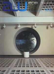 a+u Architecture and Urbanism 建築と都市 1981年10月号