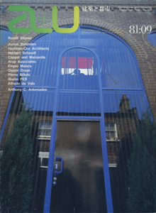 a+u Architecture and Urbanism 建築と都市 1981年9月号