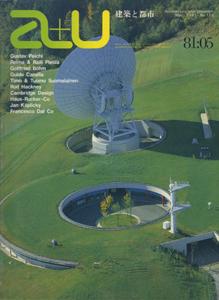 a+u Architecture and Urbanism 建築と都市 1981年5月号