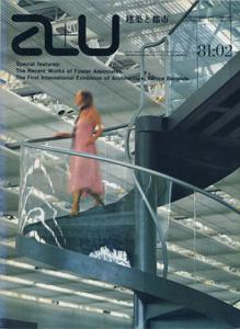 a+u Architecture and Urbanism 建築と都市 1981年2月号