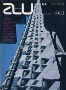 a+u Architecture and Urbanism 建築と都市 1980年11月号