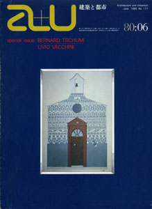 a+u Architecture and Urbanism 建築と都市 1980年6月号