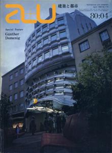 a+u Architecture and Urbanism 建築と都市 1980年4月号