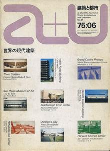 a+u Architecture and Urbanism 建築と都市 1975年6月号