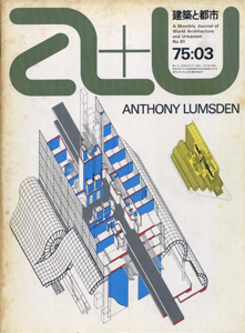a+u Architecture and Urbanism 建築と都市 1975年3月号