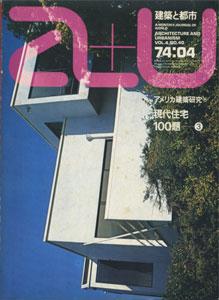 a+u Architecture and Urbanism 建築と都市 1974年4月号