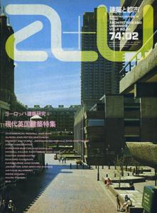 a+u Architecture and Urbanism 建築と都市 1974年2月号[image1]